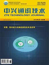 毫米波与太赫兹通信技术及应用 2018年第3期 总第140期