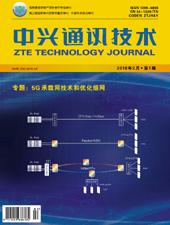 5G承载网技术和优化组网 2018年第1期 总第138期
