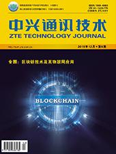 区块链技术及其物联网应用 2018年第6期 总第143期