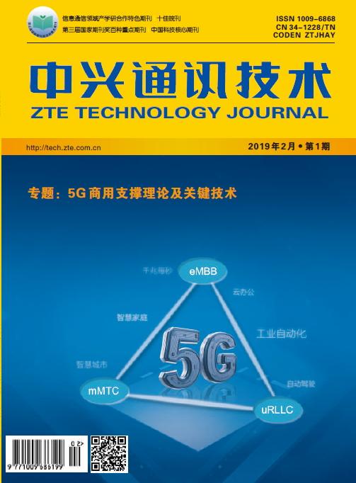 专题:5G商用支撑理论及关键技术 2019年第1期 总第144期