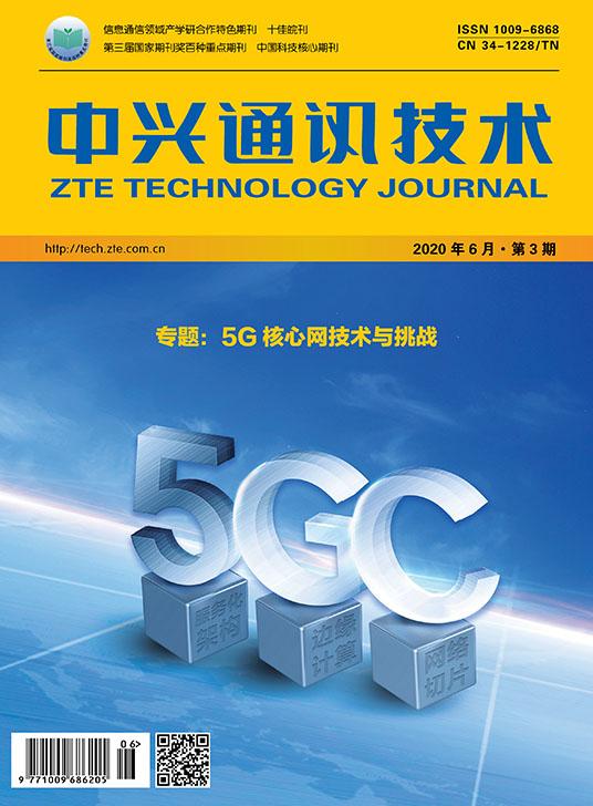專題:5G核心網技術與挑戰