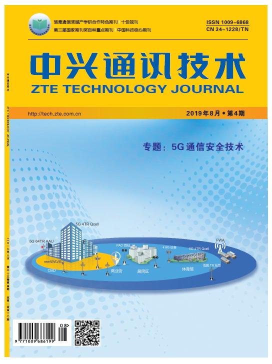 专题:5G通信安全技术 2019年第4期 总第147期