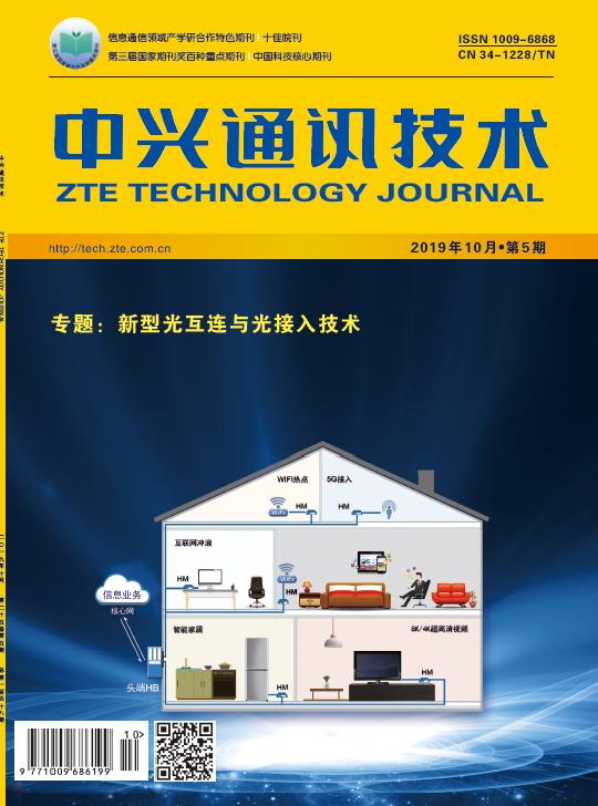 专题:新型光互连与光接入技术 2019年第5期 总第148期