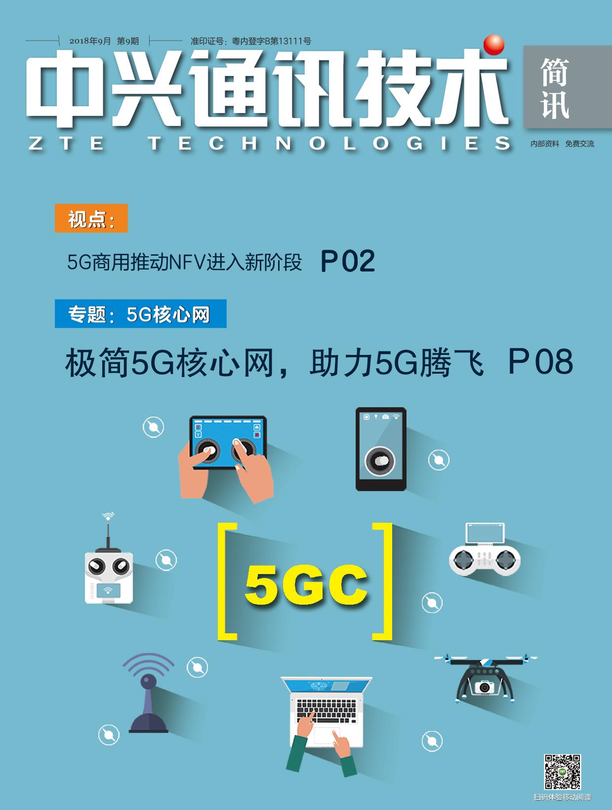 专题:5G核心网 2018年第9期 总第360期