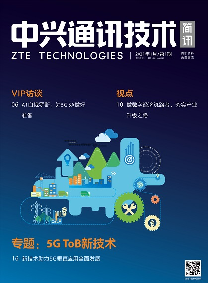 专题:5G ToB新技术 2021年第1期 总第388期