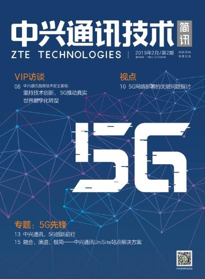 专题:5G先锋 2019年第2期 总第365期
