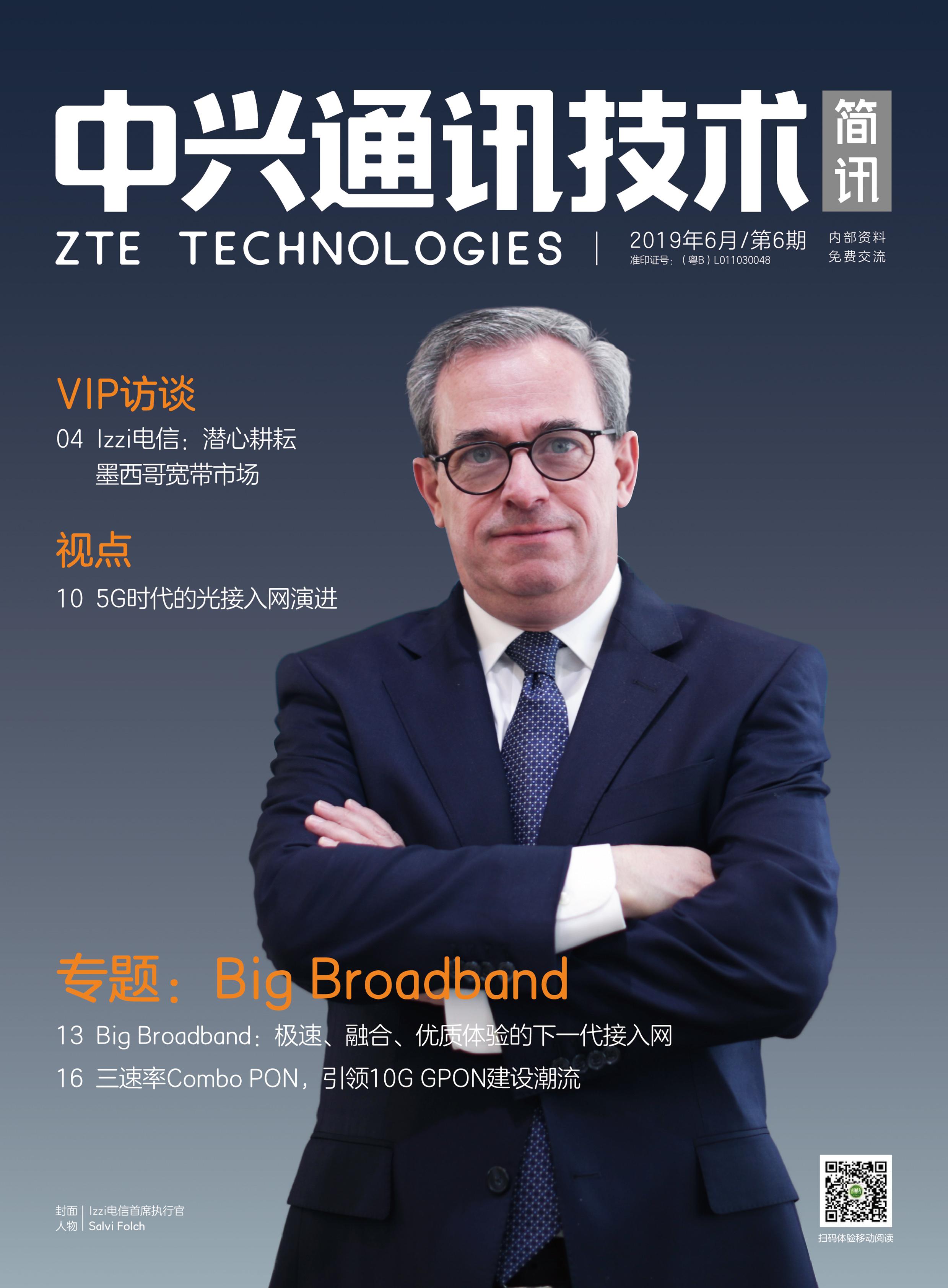 专题:Big Broadband 2019年第6期 总第369期