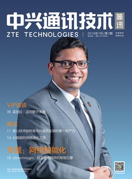 专题:网络智能化 2019年第7期 总第370期