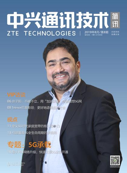 专题:5G承载 2019年第8期 总第371期