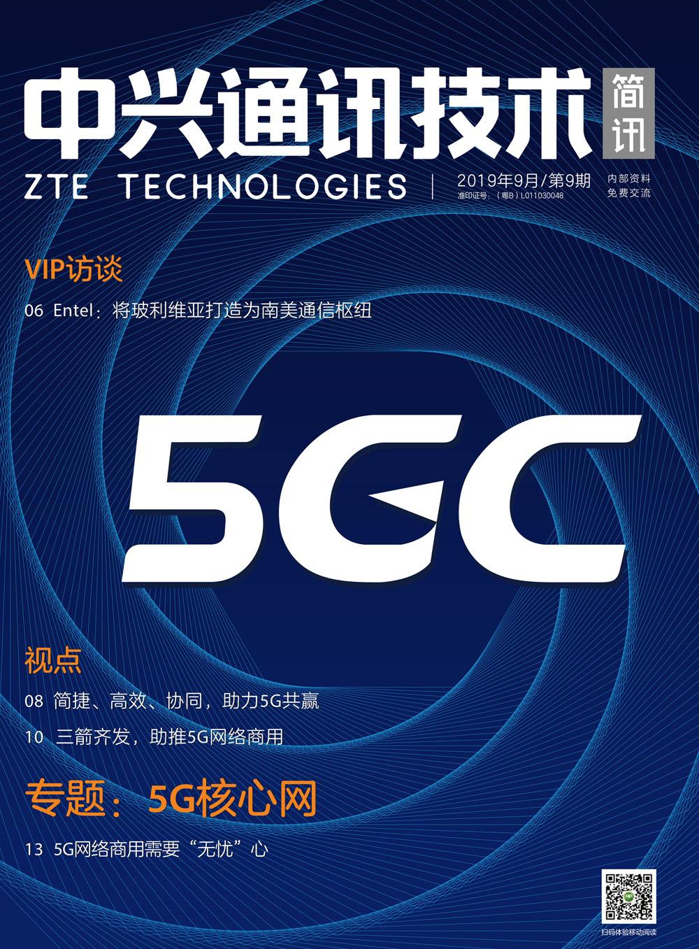 专题:5G核心网 2019年第9期 总第372期