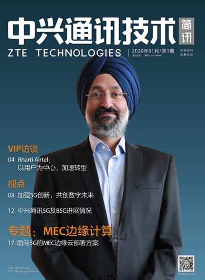《中兴通讯技术(简讯)》