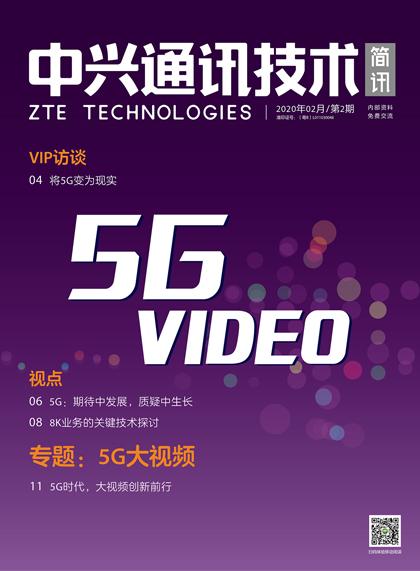 专题:5G大视频 2020年第2期 总第377期
