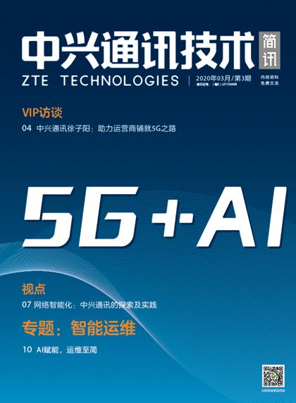专题:智能运维 2020年第3期 总第378期