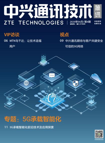 专题:5G承载智能化 2020年第4期 总第379期