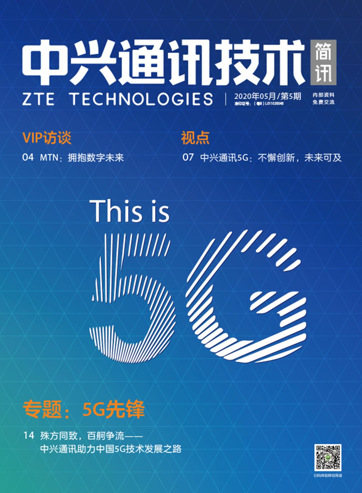 专题:5G先锋 2020年第5期 总第380期