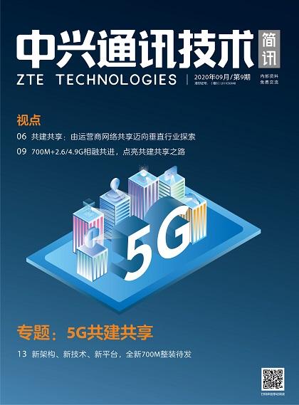 专题:5G共建共享 2020年第9期 总第384期