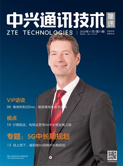 专题:5G中长期规划 2020年第11期 总第386期