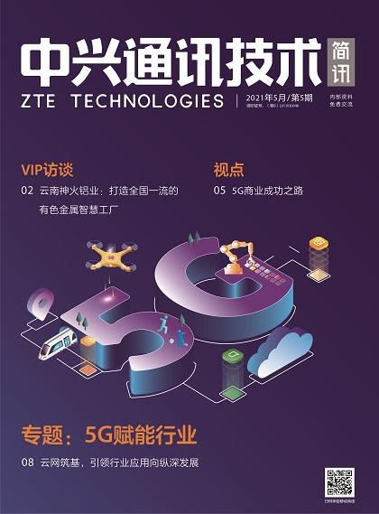 专题:5G赋能行业 2021年第5期 总第392期