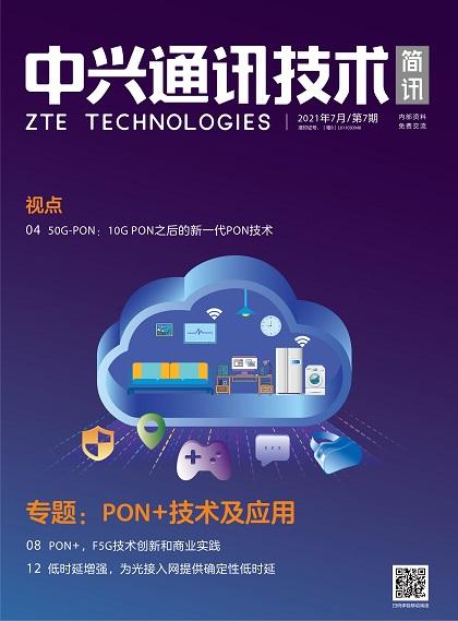 专题:PON+技术及应用