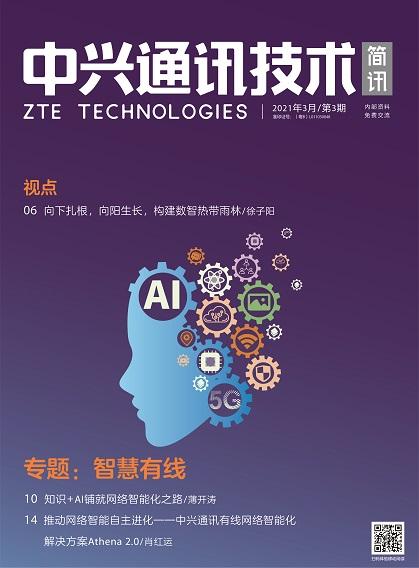 专题:智慧有线 2021年第3期 总第390期