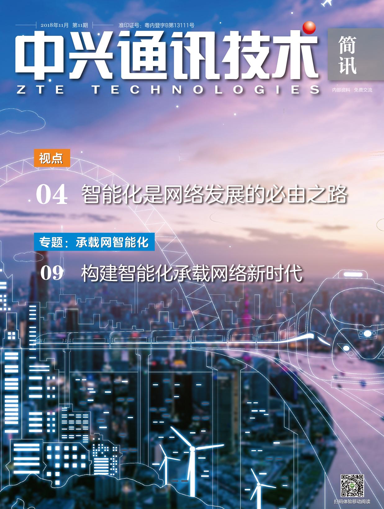 专题:承载网智能化 2018年第11期 总第362期