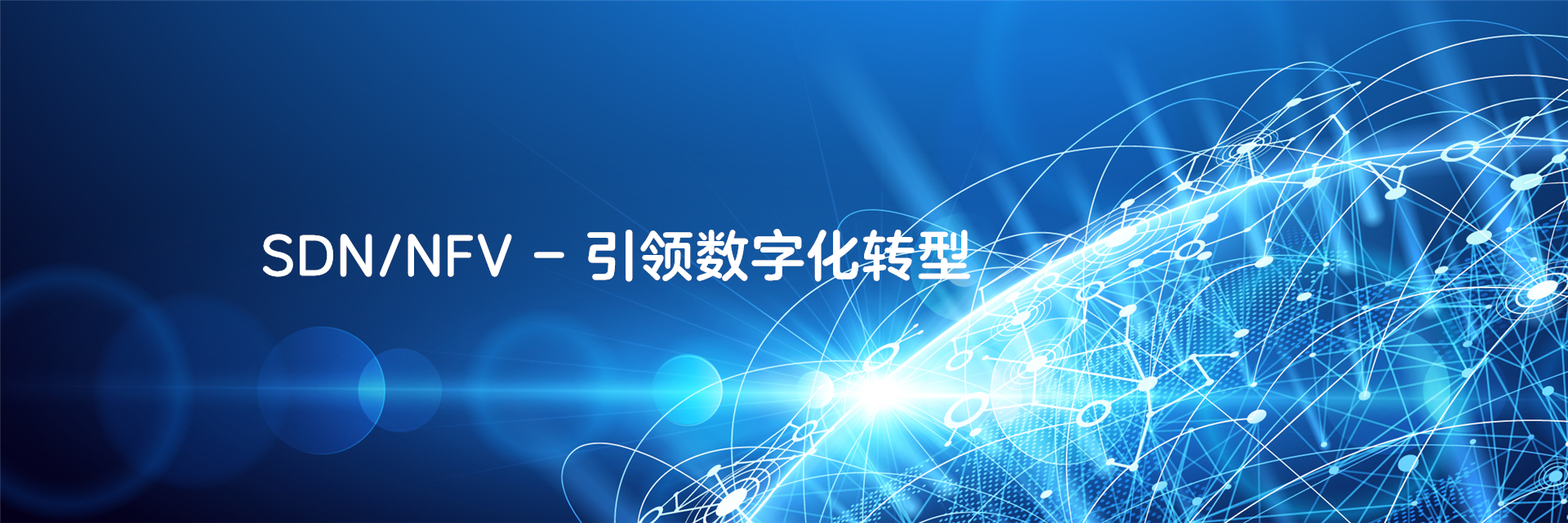 SDN/NFV – 引领数字化转型