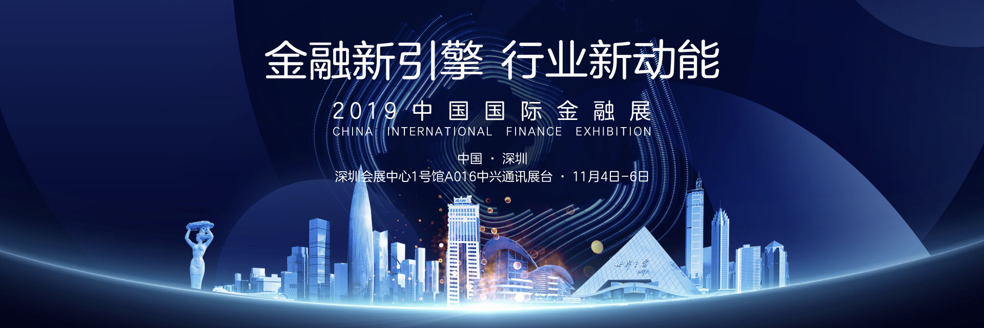 2019中国国际金融展