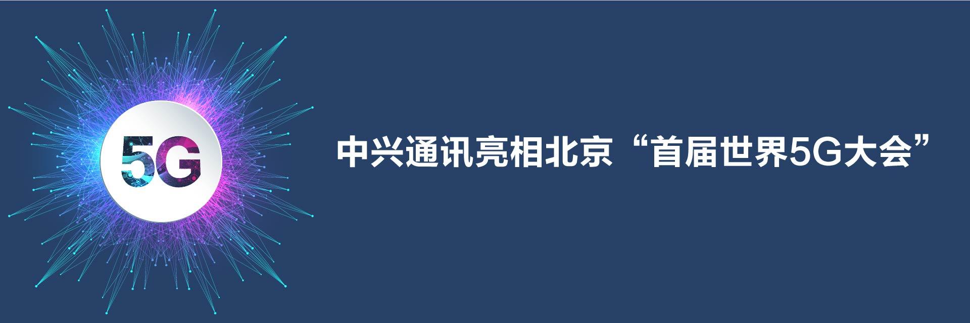 """中兴通讯亮相北京""""首届世界5G大会"""""""
