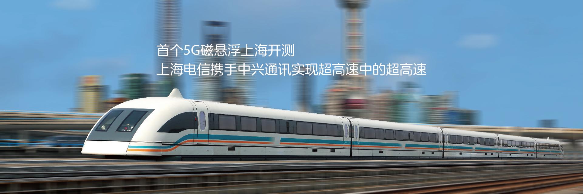 首个5G磁悬浮上海开测,上海电信携手中兴通讯实现超高速中的超高速