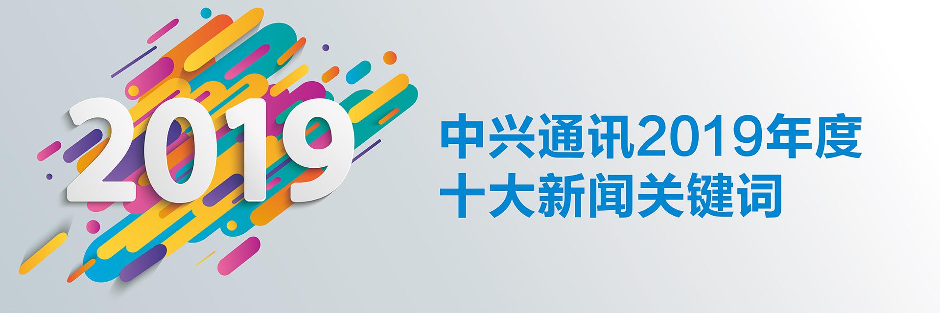 中兴通讯2019年度十大新闻关键词