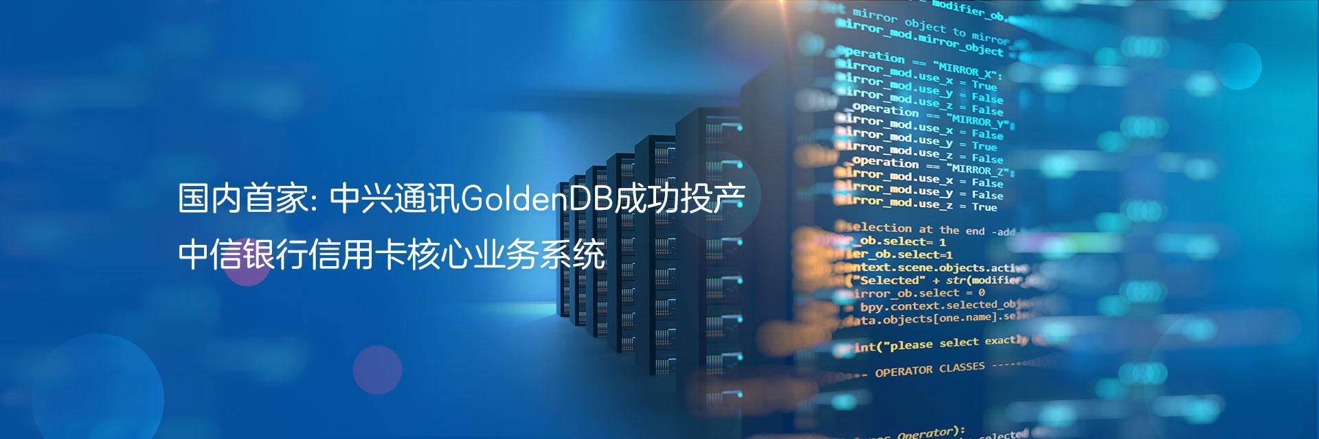 国内首家: 中兴通讯GoldenDB成功投产中信银行信用卡核心业务系统
