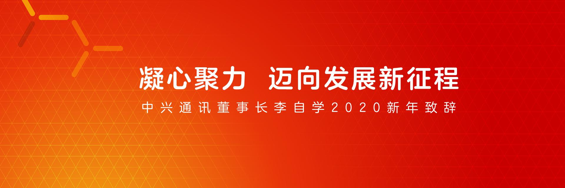 李自学董事长2020年新年致辞:凝心聚力,迈向发展新征程