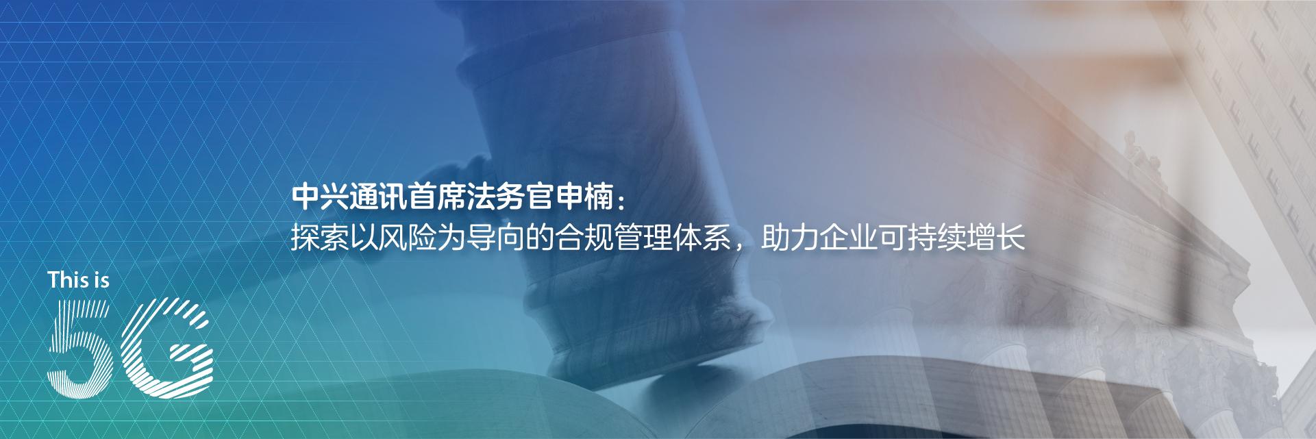 中兴通讯首席法务官申楠:探索以风险为导向的合规管理体系,助力企业可持续增长