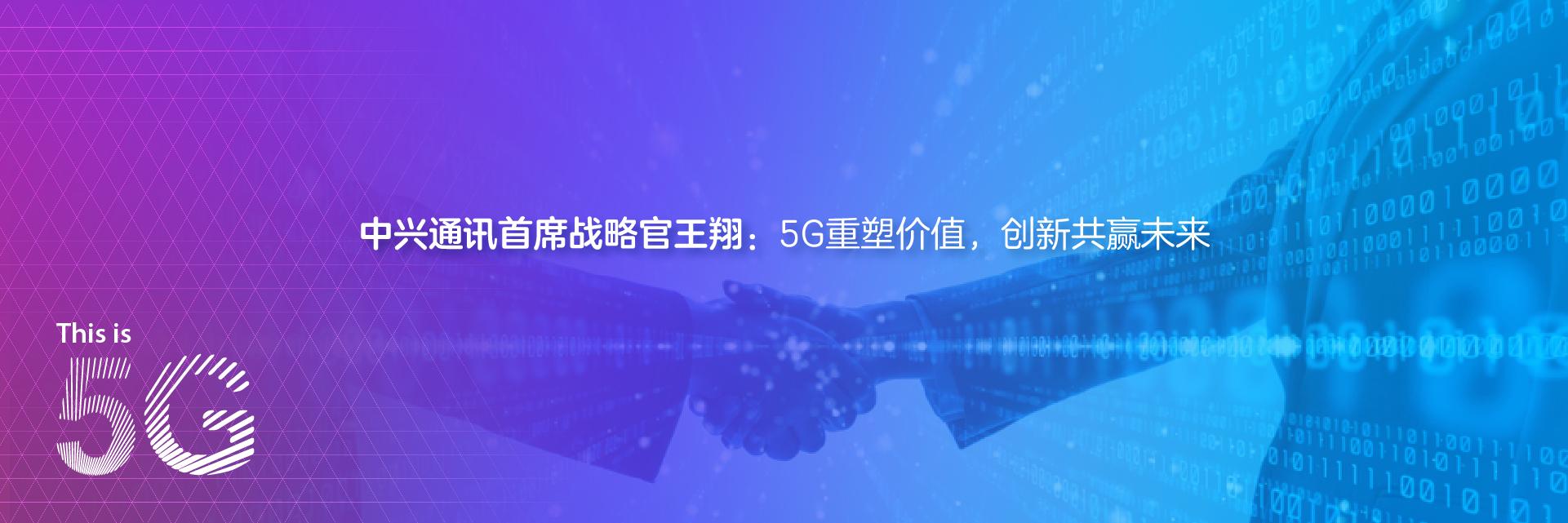 中兴通讯首席战略官王翔:5G重塑价值,创新共赢未来
