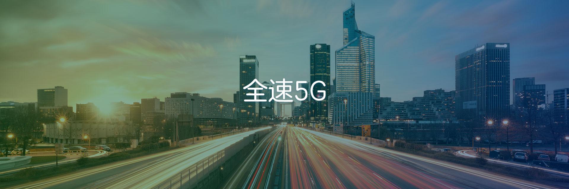 全(quan)速5G