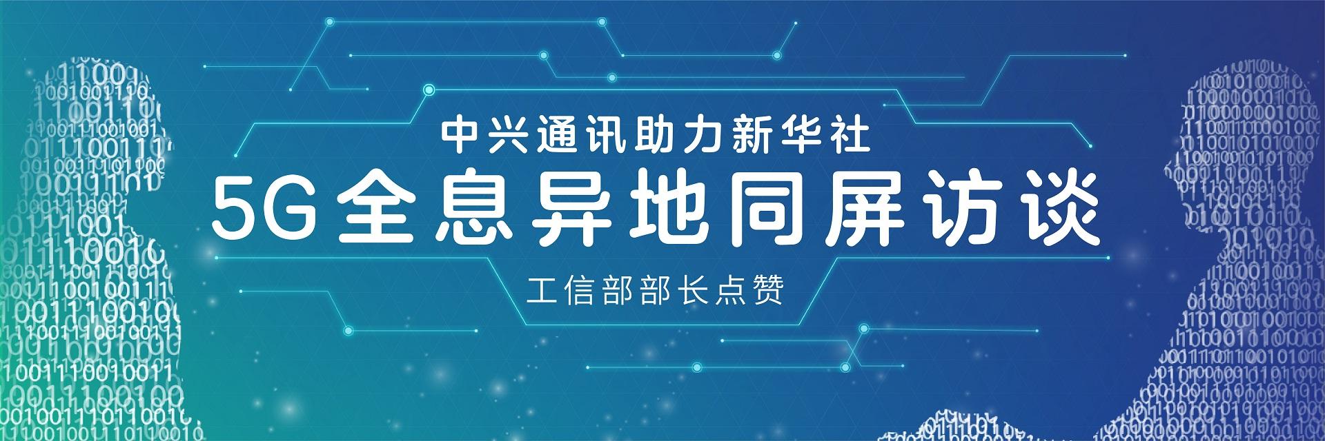 https://www.zte.com.cn/